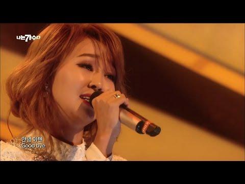 【TVPP】Hyorin(SISTAR) - Hello, Goodbye, 효린(씨스타) - 안녕 @ I Am A Singer 3
