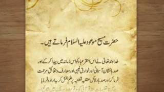 Masih-e-Maud Day: Writings of the Promised Messiah (as) - Part 5 (Urdu)