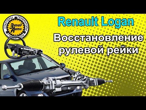 ВОССТАНОВЛЕНИЕ РУЛЕВОЙ РЕЙКИ (на примере автомобиля Renault Logan)