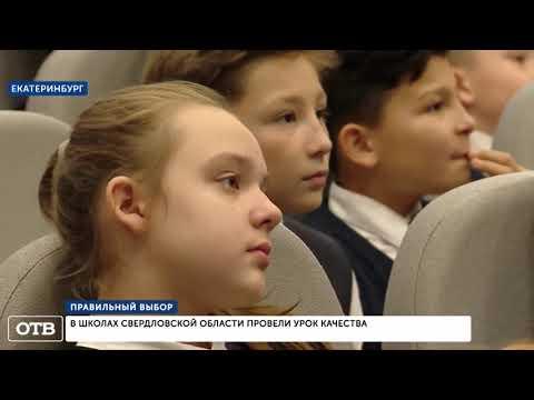 Правильный выбор: в школах Свердловской области провели урок качества