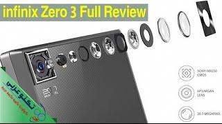 مراجعة كاملة لهاتف انفينيكس زيرو 3 | infinix Zero 3 X552 Full Review