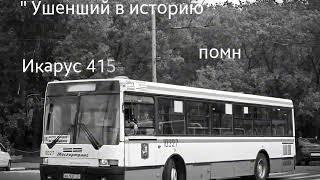 """"""" Ушедший в историю """" Икарус - 415"""
