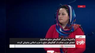 MEHWAR: Peace Deal With Hizb-e-Islami Reviewed/محور: بررسی موافقتنامۀ صلح حکومت با حزب اسلامی