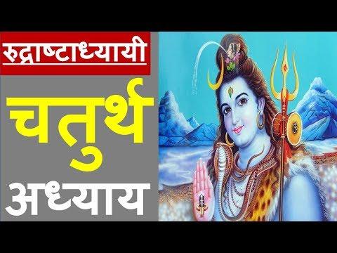 Rudri Path - Rudraashtadhyaayi | रुद्री पाठ - रुद्राष्टाध्यायी | chapter 4