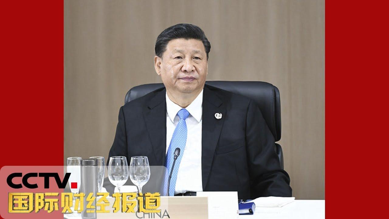 《國際財經報道》直擊G20 習近平G20峰會宣布5項重大舉措 進一步擴大對外開放 20190629 | CCTV財經 - YouTube