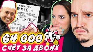 САМЫЙ ДОРОГОЙ РЕСТОРАН В РОССИИ! ПОСИДЕЛИ ВДВОЕМ НА 64 000/ ЗА ЧТО ТАКОЙ ЦЕННИК?