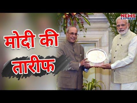 Pranab Mukherjee ने Farewell Speech में की Modi की जमकर तारीफ