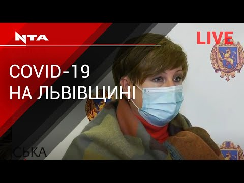 Телеканал НТА: ❗️Майже 11 тисяч нових випадків коронавірусу за добу. Ситуація на Львівщині. Наживо ⤵️