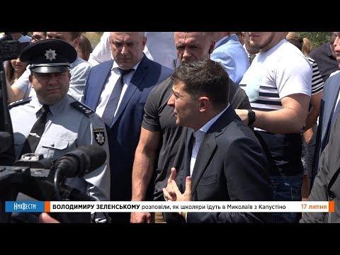 НикВести: Зеленскому рассказали, как школьники едут в Николаев из Капустино