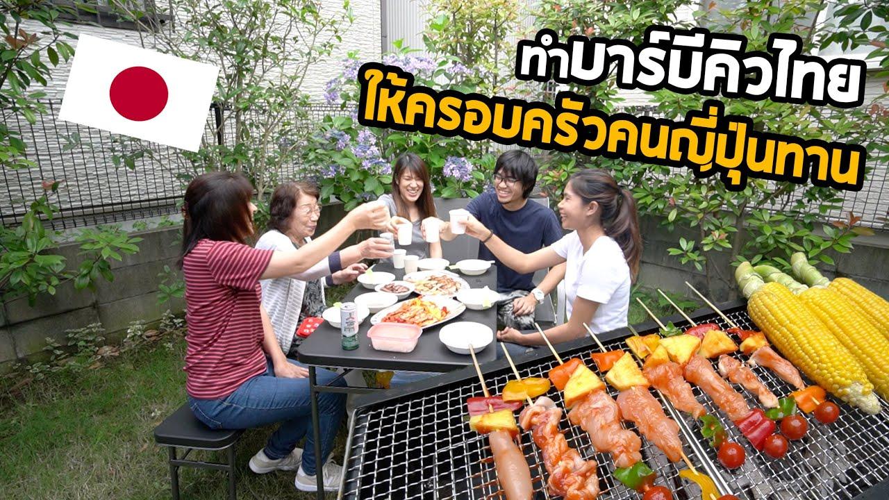 ทำบาร์บีคิวไทยให้ครอบครัวคนญี่ปุ่นทานครั้งแรกในชีวิตจะเป็นยังไง!?