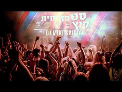 ♫  DJ Miki Saidov - Summer ✭ Set (Mizrahit) 2015 ✭ Vol. 4 ♫