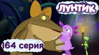 Лунтик и его друзья - 164 серия. Звёздочка