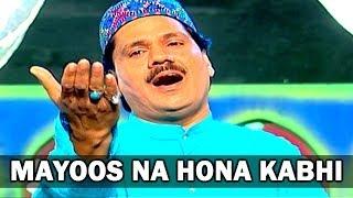 Mayoos Na Hona Kabhi (Full Video) | Taslim, Aashif, Meelu Verma | Mera Ghazi Aala Hai