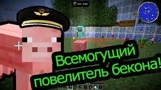 Minecraft (выживание в бутылке) - Всемогущий повелитель бекона!
