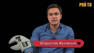 Владислав Жуковский:  олигархам предложили сменить Путина