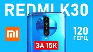 Распаковка Xiaomi Redmi K30: 120 Гц за 15 000 рублей... и это POCO X2? / БЫСТРЫЙ ОБЗОР