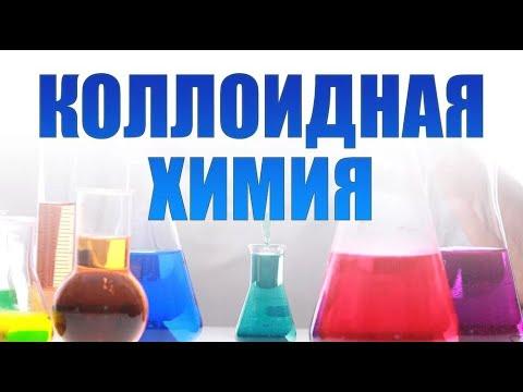 Колоидная химия