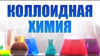 Коллоидная химия. Лекция 1. Физико-химия поверхностных явлений
