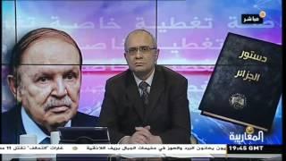 """الجزائر وتعديل الدستور: """"مسخرة في بلاد ميكي"""""""