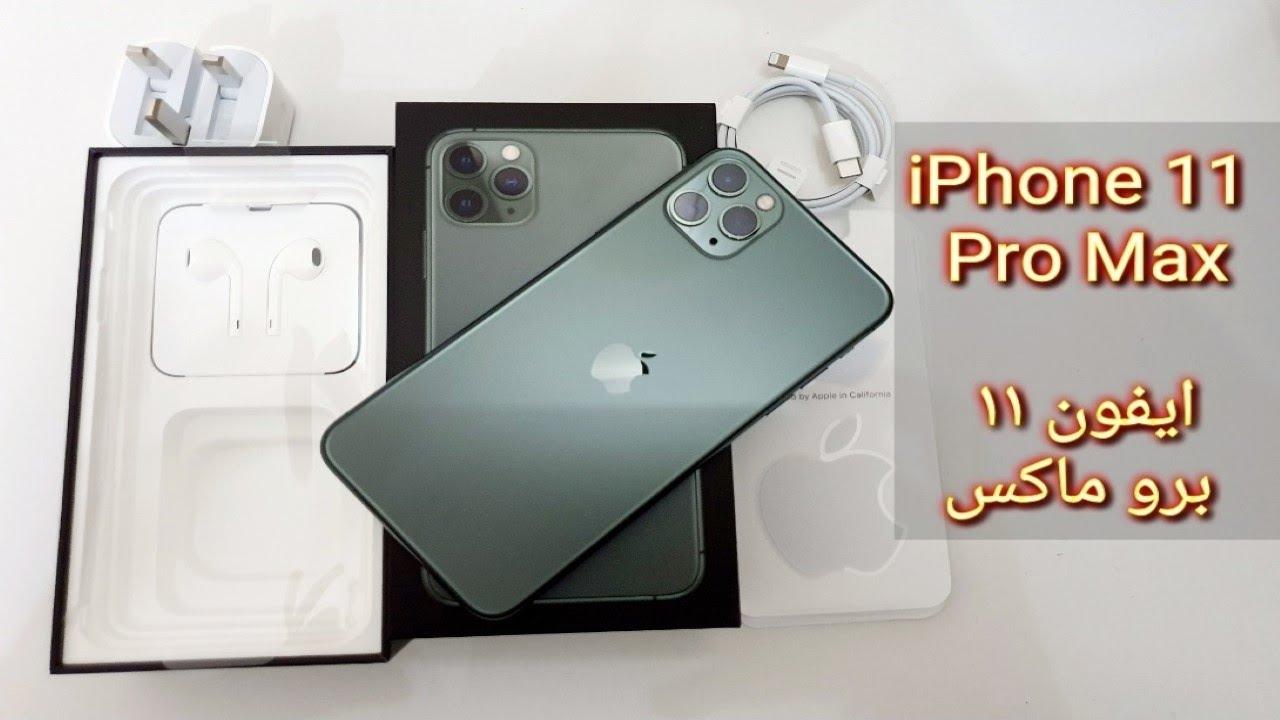فتح علبة واستعراض محتويات صندوق Iphone 11 Pro Max ايفون ١١ برو ماكس Youtube