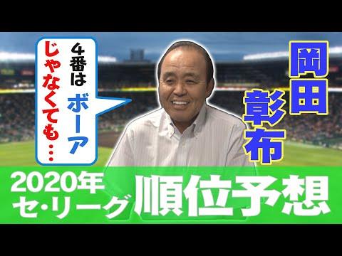 【順位予想・岡田彰布】2005年優勝監督がズバリ!阪神打線が抱える課題とは?「2月の時点では阪神優勝」のはずが・・・阪神タイガース密着!応援番組「虎バン」ABCテレビ公式チャンネル