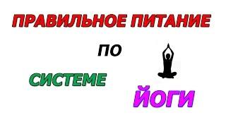 Правильное питание по системе йоги