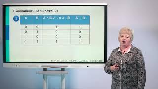 10 класс. Информатика. Таблицы истинности