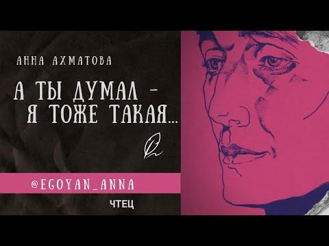 Anna Egoyan _ «А ты думал - я тоже такая ...»