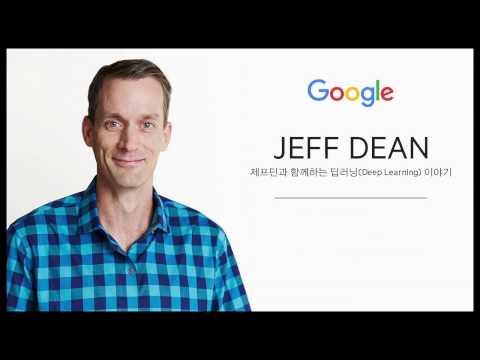 Campus Presents: Jeff Dean