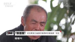 《见证》 20191108 逐梦火焰蓝(二)浴火而生| CCTV社会与法