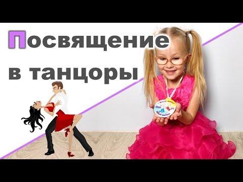 ПОСВЯЩЕНИЕ В ТАНЦОРЫ ♥ Детская школа искусств