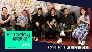 ETtoday看電影-黃金兄弟!  鄭伊健 曾志偉 林曉峰  錢嘉樂 |  膝關節 (20180919 )