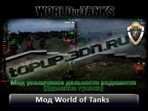 скачать мод для повышения фпс в World Of Tanks - фото 5
