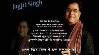 Tumko Dekha Toh Yeh Khayal Aaya Lyrical Video - Saath Saath   Hindi Lyrics   Jagjit Singh