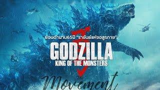 """ย้อนตำนาน65ปี """"ก็อดซิลล่า ราชันย์แห่งอสูรกาย"""" : Godzilla : King of the Monsters"""