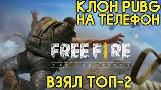 ВЗЯЛ ТОП-2 В ЛУЧШЕМ PUBG НА ТЕЛЕФОН! МОБИЛЬНЫЙ КЛОН PUBG! - Free Fire - Battlegrounds