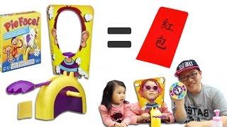 過年就是要拿紅包啊不然要砸派嗎過年特輯有紅包拿親子整人Pie Face Game Running Man 網路正妹奶油打臉爆笑好玩有趣玩具開箱一起玩玩具就在Sunny Yummy Kids TOYs