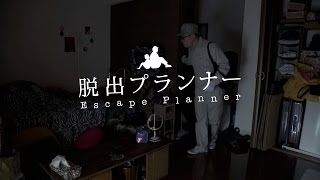 The 48 hour film project 2016 OSAKA 『脱出プランナー〜Escape Planne...