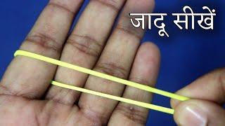 रबर को उंगली के आर-पार करने वाला जादू सीखें - Rubber Band Through Finger Magic Trick Revealed