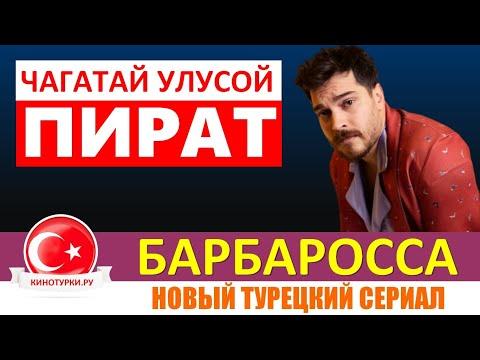 Барбаросса - Новый турецкий сериал! Дата выхода и новые подробности