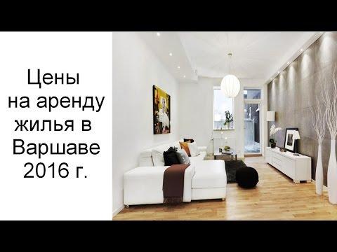 Недвижимость в стране Польша 312 предложений