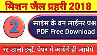 top general Science gk question answer for jail prahari paper 2018 in hindi with pdf by jepybhakar