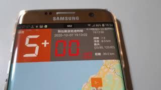 【紀錄】KNY台灣天氣 921地震警報測試 (誤報) 2020/10/07 19:12   沒有地震,請勿驚慌!! screenshot 5