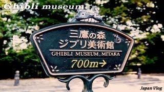 Ghibli Museum (eng Sub) [HD]