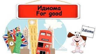 Видеоурок по английскому языку: Идиома For good