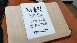 전북대 오픽 템플릿 전주 직장인 영어회화 탑외국어학원 …