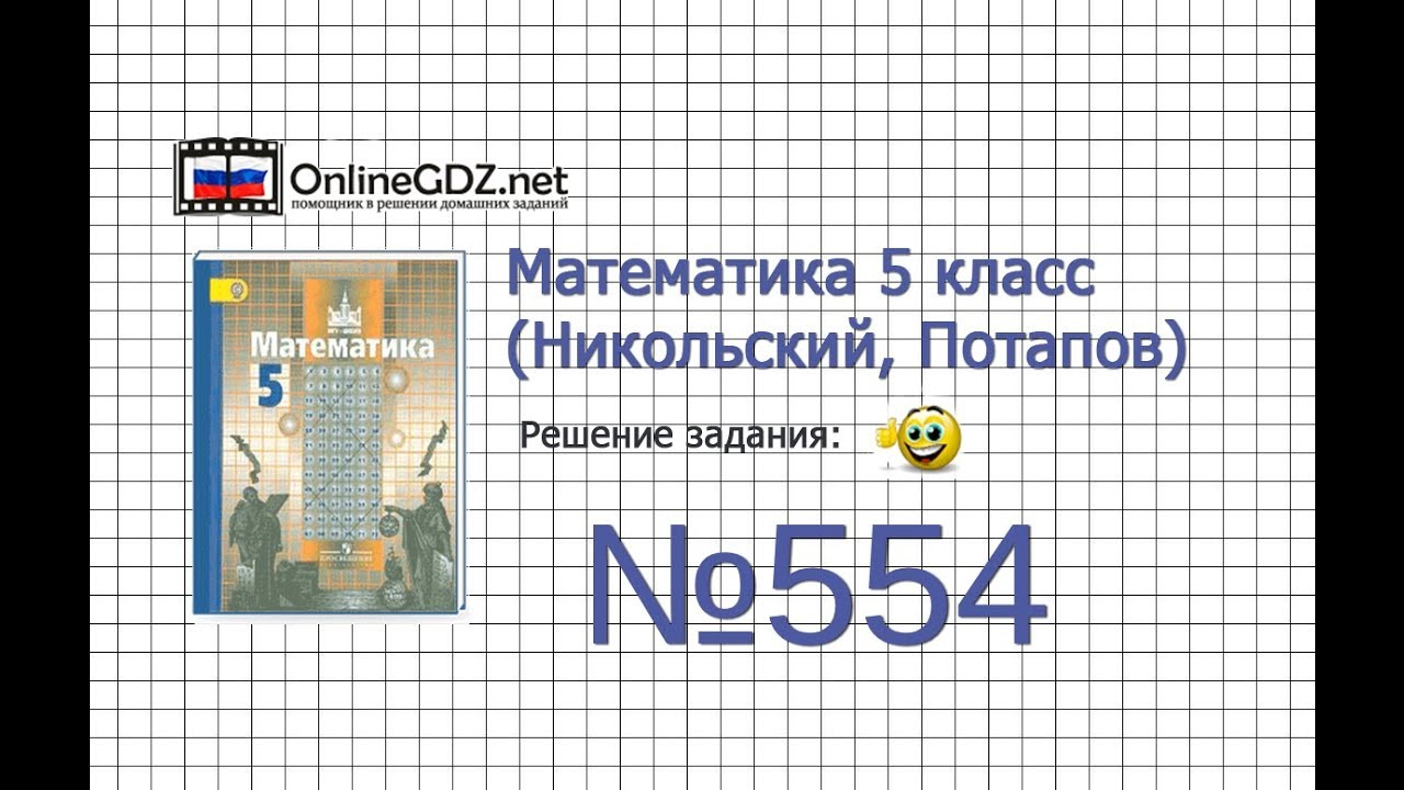 Как решить задачу по математике номер 554 сборник для подготовки к экзаменам