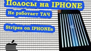 Полосы на IPHONE # Stripes on IPHONEs(, 2016-04-16T14:39:51.000Z)