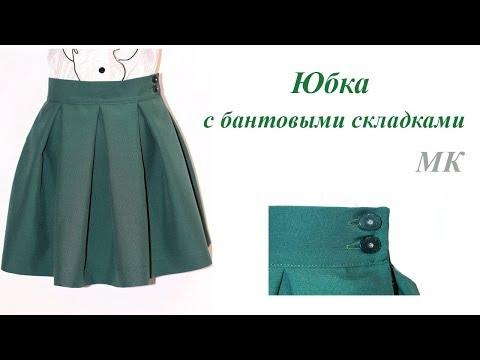 Как сшить юбку со складками встречными складками
