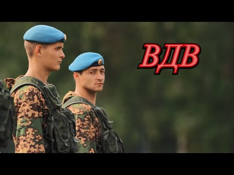 ВДВ/Клип 1/ВДВ 90 лет | Russian military/Music video